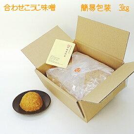 【簡易包装3kg入】【毎月味噌の日に購入ボタンをクリックしたら送料お得】手造りあわせこうじ味噌3キロ。米みその甘さと麦みそのコクが自慢です。手作り麹で仕込んだ無添加天然醸造みそ