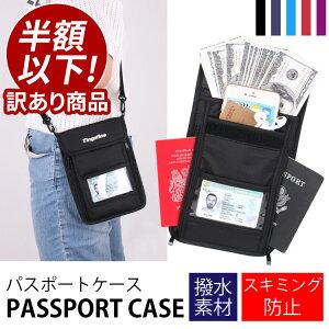 パスポートケース スキミング防止 家計管理 マルチケース チケット コンパクト 財布 ボディバッグ セキュリティポーチ 貴重品ケース ミニショルダー ショルダーバッグ 海外 旅行 貴重品 散