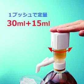 一押くん プラス ワンプッシュ定量ディスペンサー ■瓶用サポーター付 「1プッシュ=定量30ml+15ml抽出」ポンプディスペンサー 一押しくん