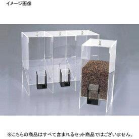 コーヒービーンズディスペンサー No.280 シングル アクリル