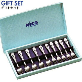 NICO ( ニコ ) カトラリー 10PCS ギフト セット