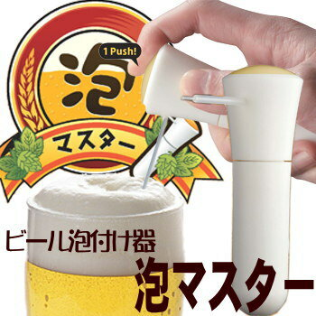 泡マスター ホワイト(ビール泡付け器) 日本炭酸瓦斯