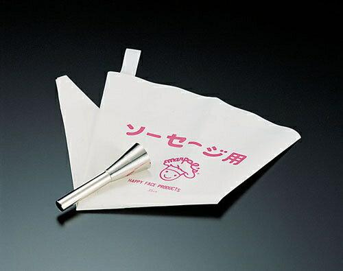 ソーセージ用口金セット(絞り袋付き) No.3100ウィンナー用 (WKT50100)