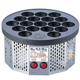 踊る! たこ焼き器〜電気式 半自動 踊るたこ焼き器 (18ヶ取)