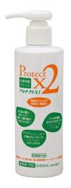 皮膚保護クリーム プロテクトX2 240ml(中型) (XPL3502)