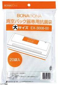 CCP 【BONABONAシリーズ】 真空パック器専用抗菌袋(大20枚入り) BM-V05/BZ-V34/BM-V39用 EX-3008-00