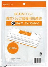 CCP 【BONABONAシリーズ】 真空パック器専用抗菌袋(小20枚入り) BM-V05/BZ-V34/BM-V39用 EX-3009-00