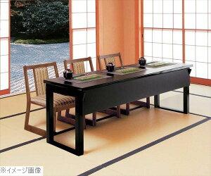 木製テーブル座卓 8本脚・ずり脚 3人膳(H600/H325)黒乾漆 1800×550