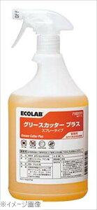 業務用 油汚れ用洗浄剤 グリースカッタープラス スプレータイプ 1L