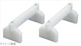EBMプラスチックまな板用脚(2ヶ1組)35cm