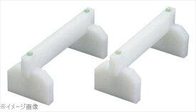 EBMプラスチックまな板用脚(2ヶ1組)40cm