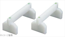 EBMプラスチックまな板用脚(2ヶ1組)45cm