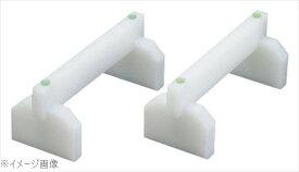 EBMプラスチックまな板用脚(2ヶ1組)50cm