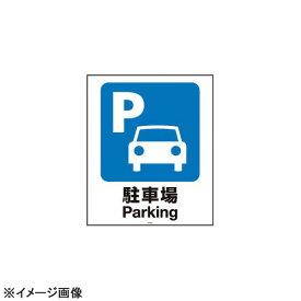 スタンドサイン用面板80 駐車場80-01N 947708