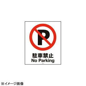 スタンドサイン用面板80 駐車禁止80-03N 947722