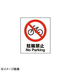 スタンドサイン用面板80 駐輪禁止80-04N 947739