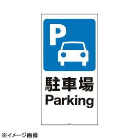 スタンドサイン用面板120 駐車場120-01N 947807
