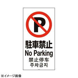スタンドサイン用面板120 駐車禁止120-03N 947821