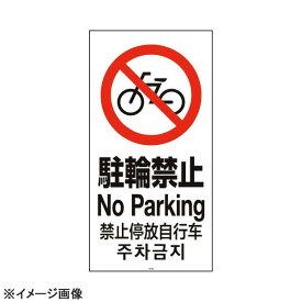 スタンドサイン用面板120 駐輪禁止120-04N 947838