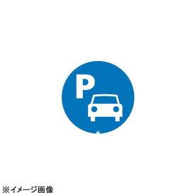 スタンドサイン用面板125R 駐車場125R-01N 947913
