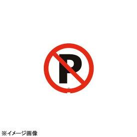 スタンドサイン用面板125R 駐車禁止125R-03N 947937