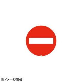 スタンドサイン用面板125R 進入禁止125R-08N 947951
