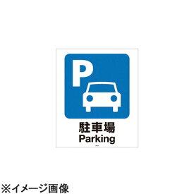 リッチェル スタンドサイン80用面板 駐車場94770-8 (ZSIC301)