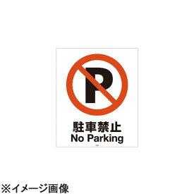 リッチェル スタンドサイン80用面板 駐車禁止94772-2 (ZSIC303)