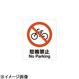 リッチェル スタンドサイン80用面板 駐輪禁止94773-9 (ZSIC304)