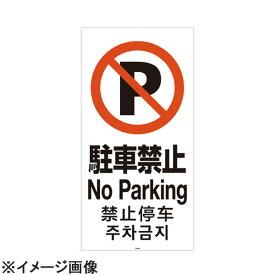 リッチェル スタンドサイン120用面板 駐車禁止94782-1 (ZSIC403)