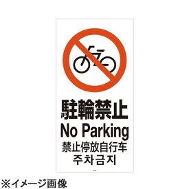 リッチェル スタンドサイン120用面板 駐輪禁止94783-8 (ZSIC404)