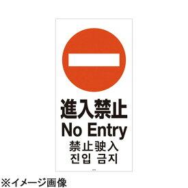 リッチェル スタンドサイン120用面板 進入禁止94786-9 (ZSIC405)