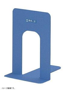 オープン工業 ブックエンド / 本立て(中) 青 BE-3-BU