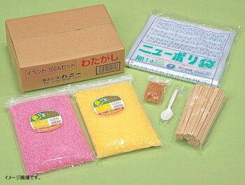 ハニーカラフル綿菓子100人セット