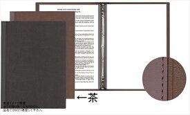 シンビ インフォ&メニューブック 茶 スリム-B・LU