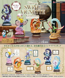 リーメント ポケモン SWING VIGNETTE Collection 全6種類