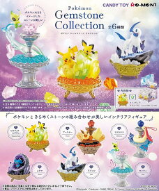 リーメント ポケットモンスター Gemstone Collection 全6種類