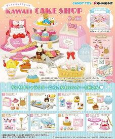 リーメント サンリオキャラクターズ KAWAII CAKE SHOP BOX商品 全8種類