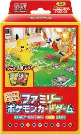 ポケモンカードゲーム ソード&シールド いつでもどこでもファミリーポケモンカードゲーム ポケモンカード ポケカ バトル 対戦 BOX デッキ 強化 ファミリーセット