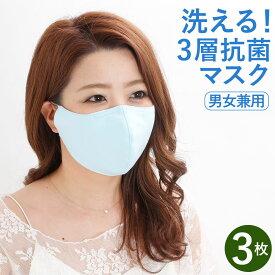 【全商品10%OFFクーポン配布中!】【洗えるマスク】3層抗菌マスク 3枚セット マスク 衛生マスク 30回洗濯OK 抗菌 紫外線カット UVカット 防水加工 男女兼用 在庫あり あいしとーと