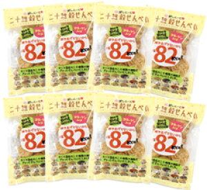愛しとーと二十雑穀せんべい(8袋セット) 無添加 無着色 お菓子 菓子 せんべい おせんべい 雑穀せんべい ヘルシー