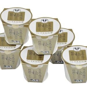 【濃厚 バニラ アイス】千本松 牧場 生乳 の味を極めた 特選アイス クリーム セット N-6758【アイス 詰め合わせ】(送料無料)