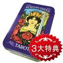 【タロットカード】モーガングリア・タロット(缶入り)