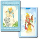 【オラクルカード】エンジェル・オラクル・カード☆ANGELS ORACLE CARDS