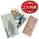 【タロットカード】ペンギン・タロット
