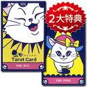 【タロットカード】金母オリジナルタロット