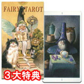 【タロットカード】フェアリー・タロット☆TAROCCHI DEI FOLLETTI