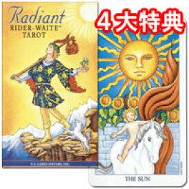 【輝く色彩のライダー版】ラディアント・ライダーウェイト・タロット