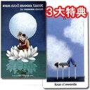 タロットカード☆サン・アンド・ムーン・タロット☆sun and moon tarot