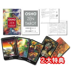 【タロット】和尚禅タロット日本語版ミニ解説書付き☆OSHO ZEN TAROT